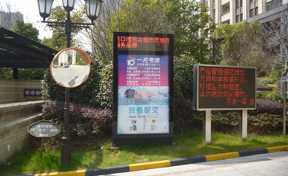 title='社区灯箱'