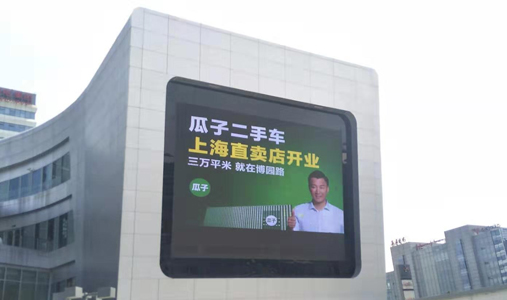 title='LED大屏'